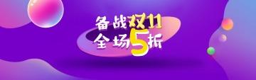 双11扁平简约电商微商促销推广电商banner