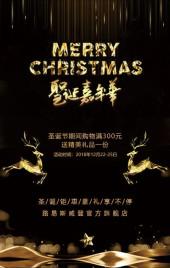 黑金炫酷圣诞节商家活动促销