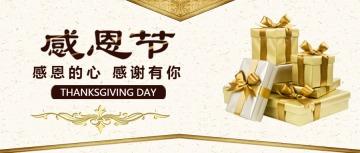 黑金礼盒感恩节公众号封面大图