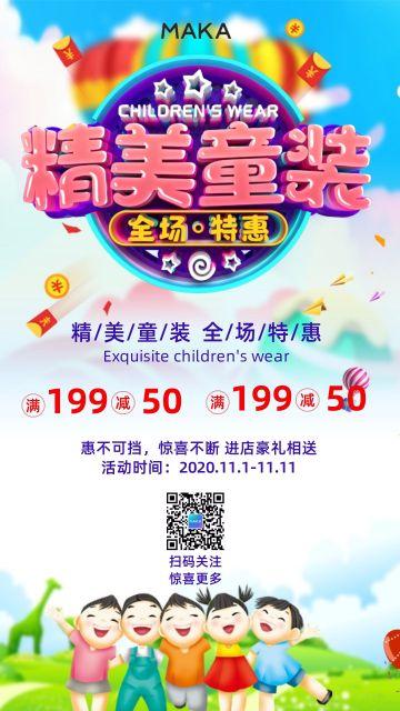 粉色儿童卡通人物精美童装店开学季促销活动特惠购买宣传海报