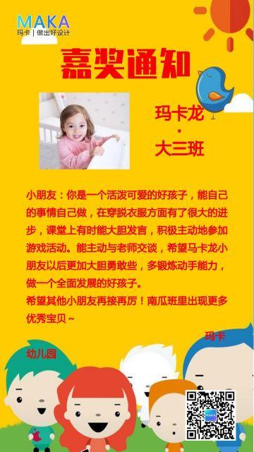 黄色卡通风幼儿嘉奖通知创意宣传海报