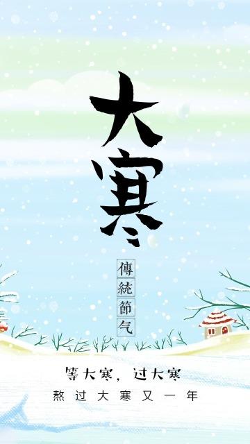大寒节气祝福日签图