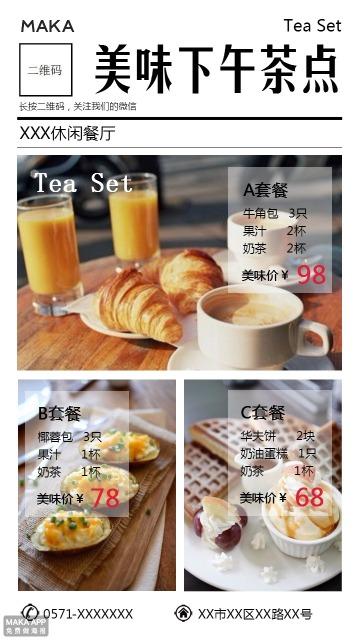 美味下午茶点心食物餐厅海报