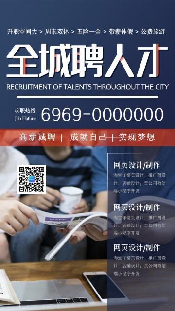 蓝色简约全城聘人才企业招聘精英招募海报