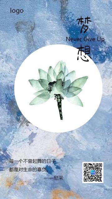 梦想励志语句水墨画油画结合手机海报