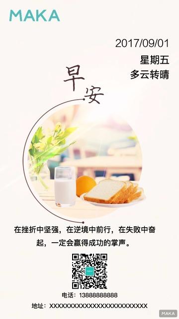 早安日历天气预报励志心灵鸡汤企业通用日签海报