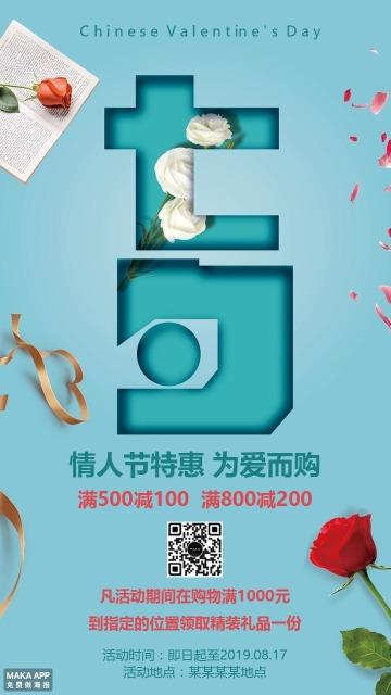 七夕促销七夕情人节表白七夕情人节贺卡特惠优惠促销海报