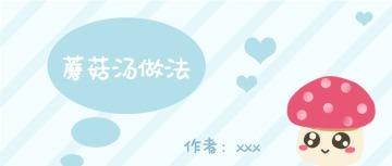 清新淡雅浅蓝色汤类秘方类宣传蘑菇汤做法宣传文章封面头图