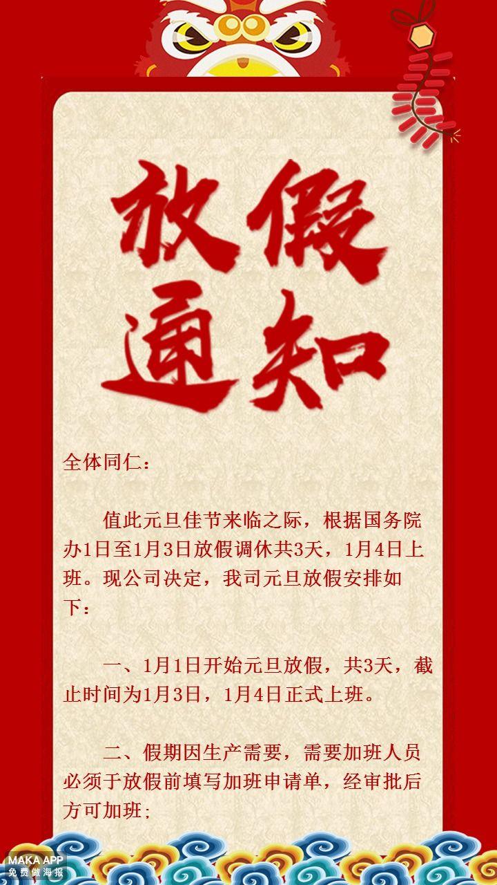 元旦、春节放假通知
