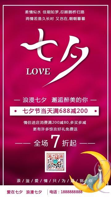 情人节促销 七夕促销 七夕情人节促销活动海报