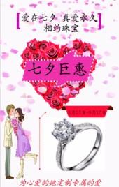 七夕情人节,为你心爱的她定制专属的爱。
