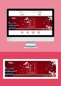 中国风简约大气互联网各行业宣传促销电商banner