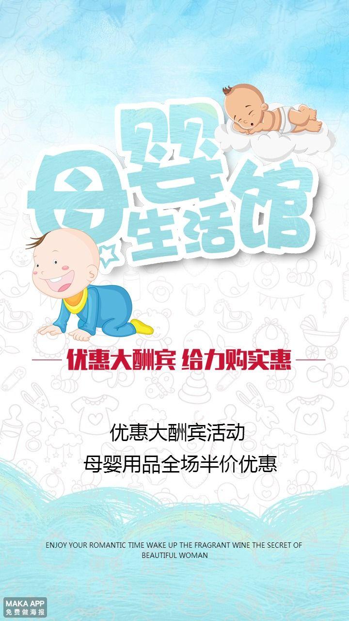 母婴店母婴生活馆促销活动宣传
