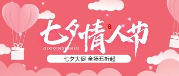 粉色扁平简约浪漫七夕情人节公众号封面头条