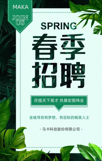 清新大气公司企业招聘宣传