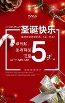 红色圣诞节年终感恩大钜惠促销H5