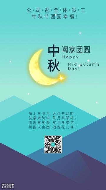 绿色复古中国风中秋祝福海报
