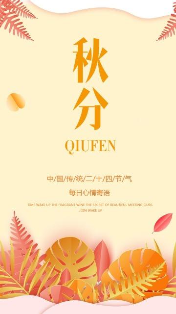 中国传统二十四节气秋分时节日签