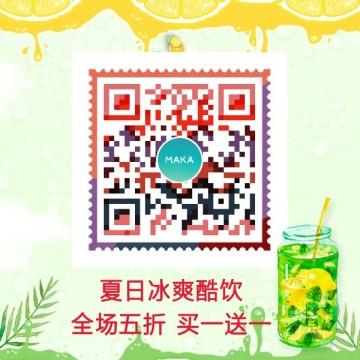 绿色小清新文艺风店铺活动二维码红包二维码微信公众号底部二维码