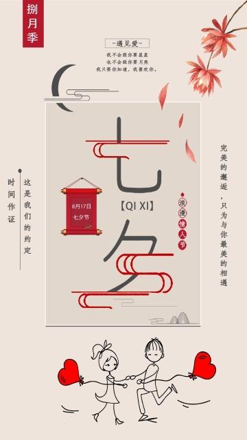 唯美手绘画情人节七夕海报