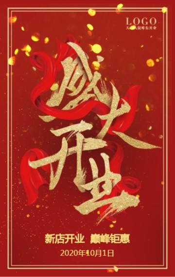 红色喜庆中国风家居建材店开业促销宣传H5