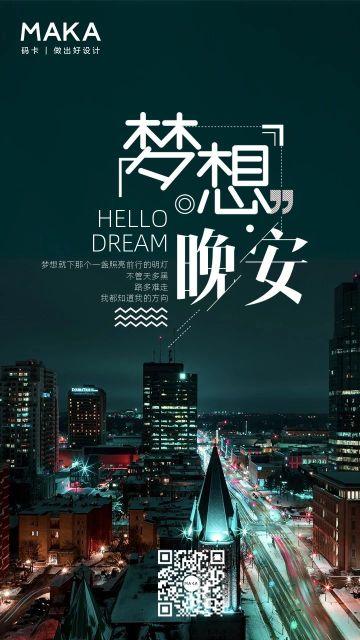绿色清新文艺早安晚安励志语录朋友圈图片日签手机海报设计模板