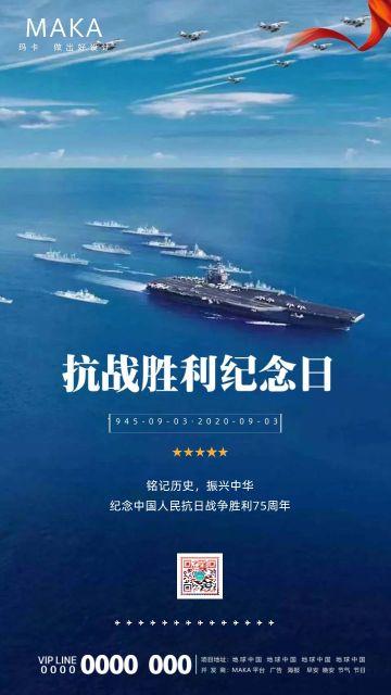 蓝色军舰威严抗日战争胜利75周年节日宣传手机海报
