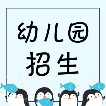 清新可爱幼儿园招生公众号封面次条小图