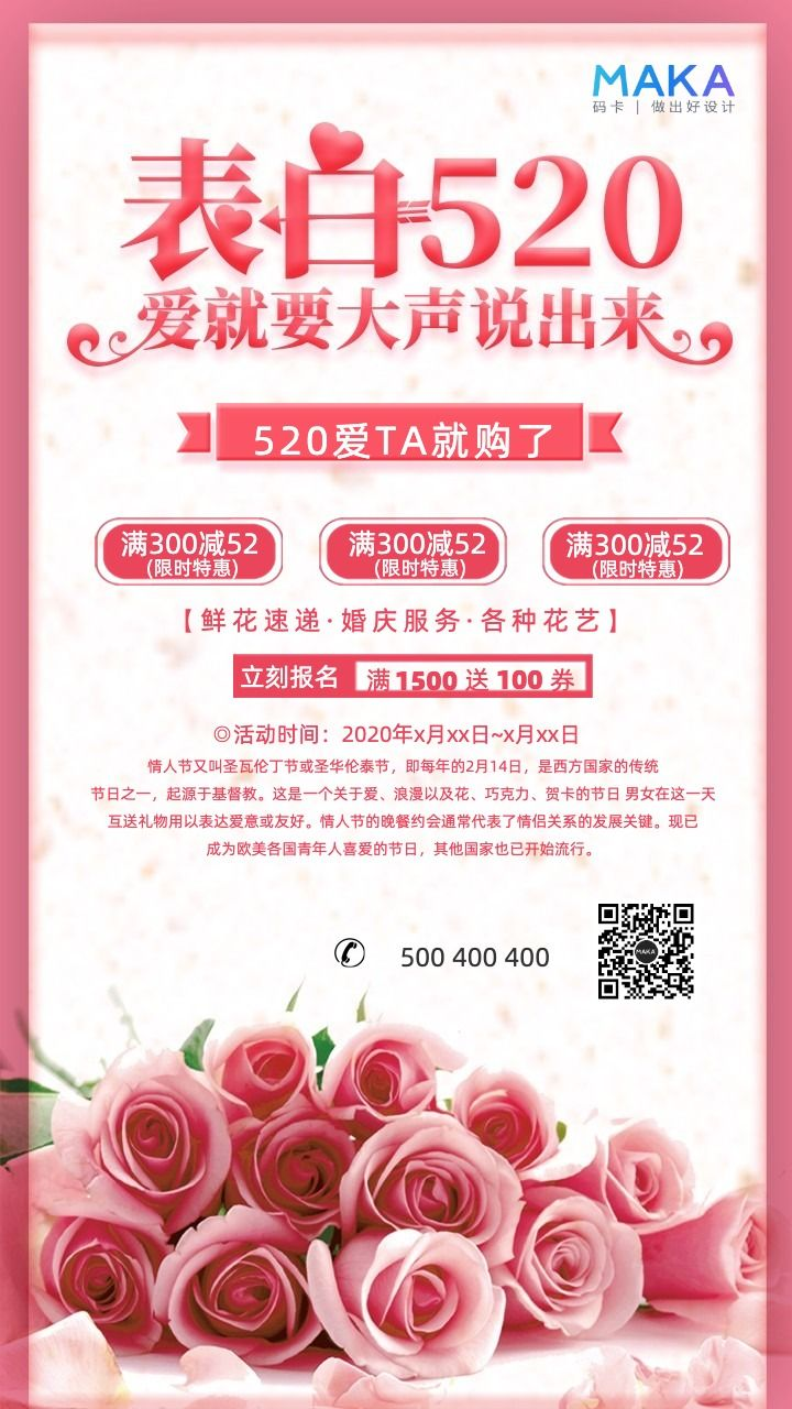 粉色浪漫520情人节促销活动花店手机海报