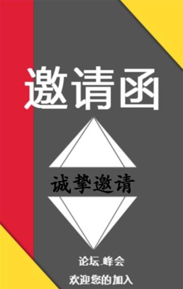 简约企业峰会邀请函模版