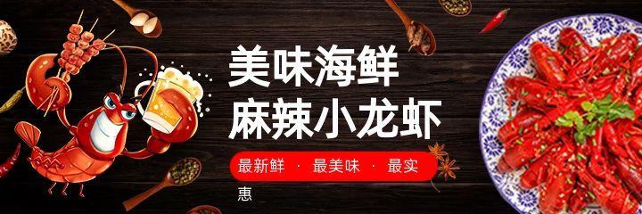 餐饮小龙虾banner海报设计