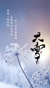 传统大雪节气日签图