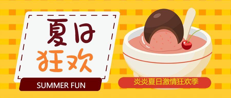 手绘风夏日狂欢冷饮餐饮公众号首图