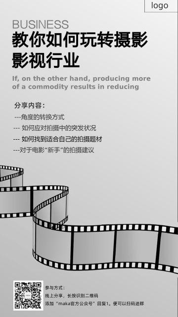 宣传大气摄影影视海报