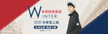 冬季新款休闲时尚男装满减包邮电商banner
