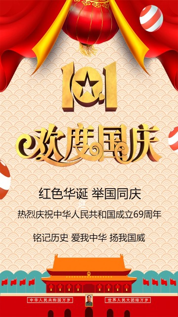 大气中国风国庆节贺卡祝福语祖国生日