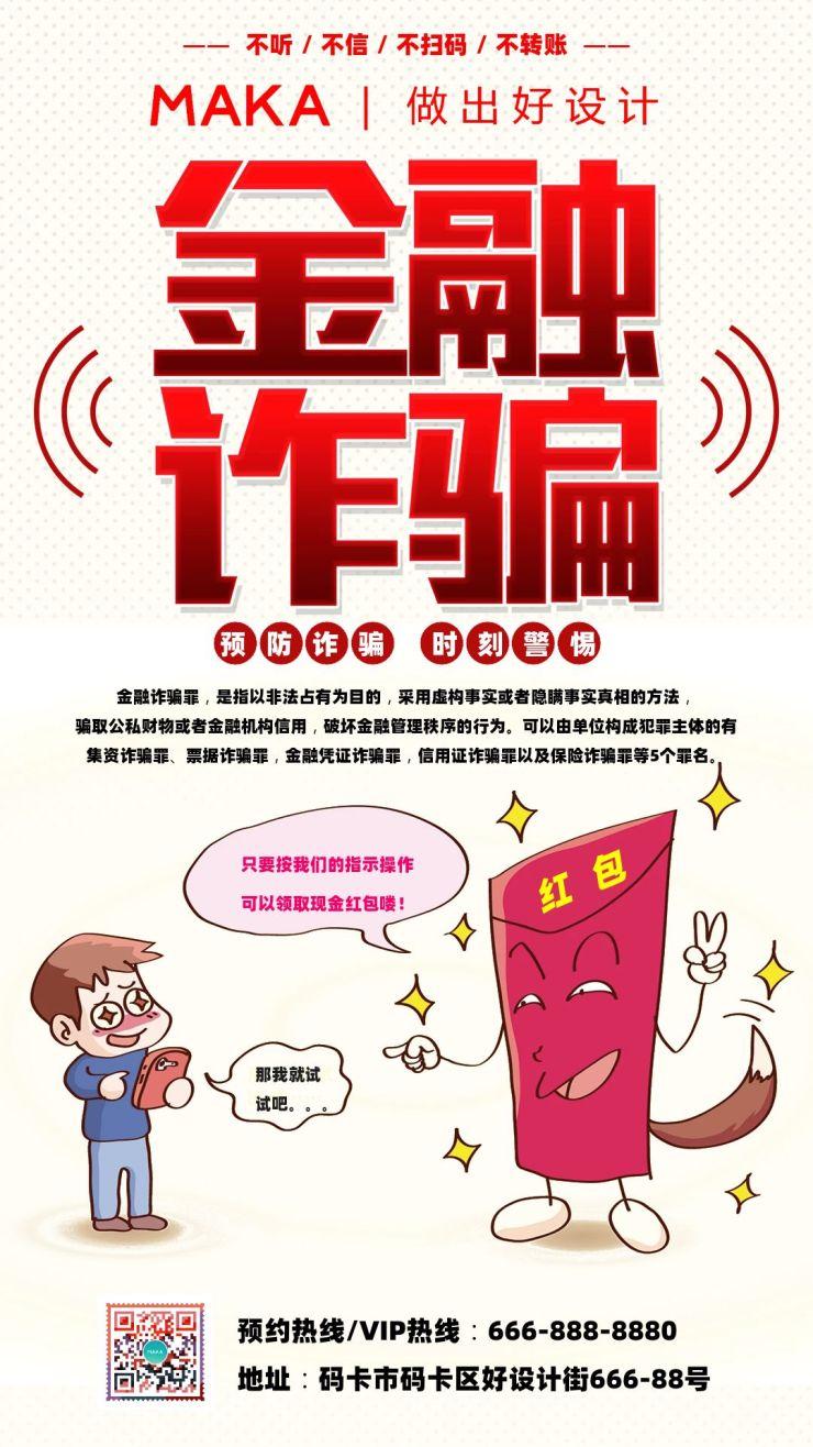 红色卡通风格谨防金融诈骗公益宣传海报