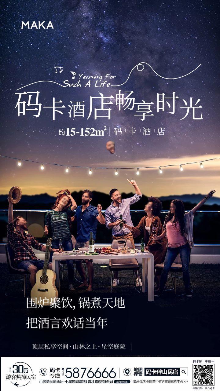 民宿酒店文艺风门店宣传休闲娱乐海报