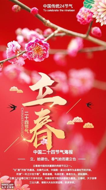 立春贺卡 节气 习俗 公益海报 新年贺卡  狗年 新年 节日促销 扫一扫 微商  二维码 扫码 促销