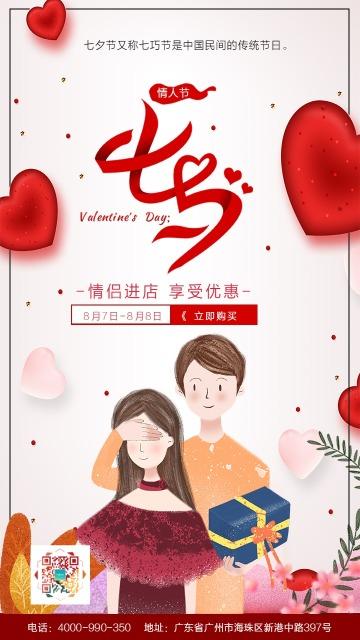 红色卡通七夕情人节优惠促销手机海报