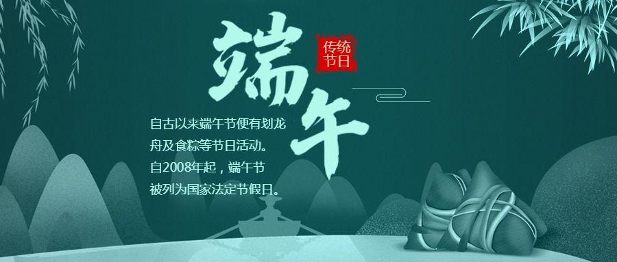 端午节简约扁平风通用节日促销祝福宣传微信公众号封面