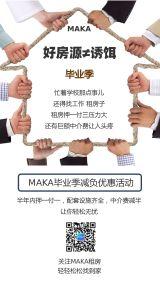 简约风毕业季MAKA好房源租房宣传海报