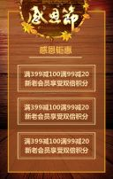 枫叶木纹复古感恩节促销模板/复古木纹感恩节餐厅促销宣传模板