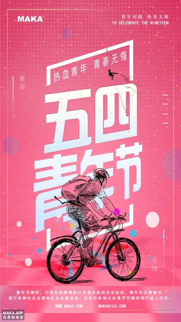 简约五四青年节宣传海报