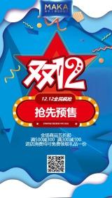蓝色炫酷双十二年终盛典双十二钜惠促销海报