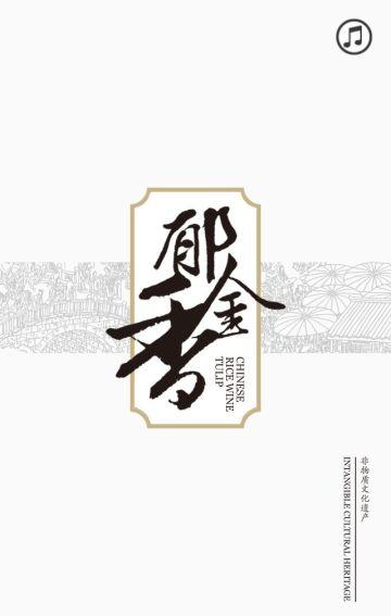 郁金香品牌黄酒