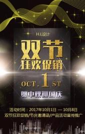 黑色商务科技中秋国庆双节狂欢促销H5