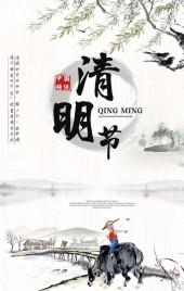 清明节企业宣传简约中国风白色