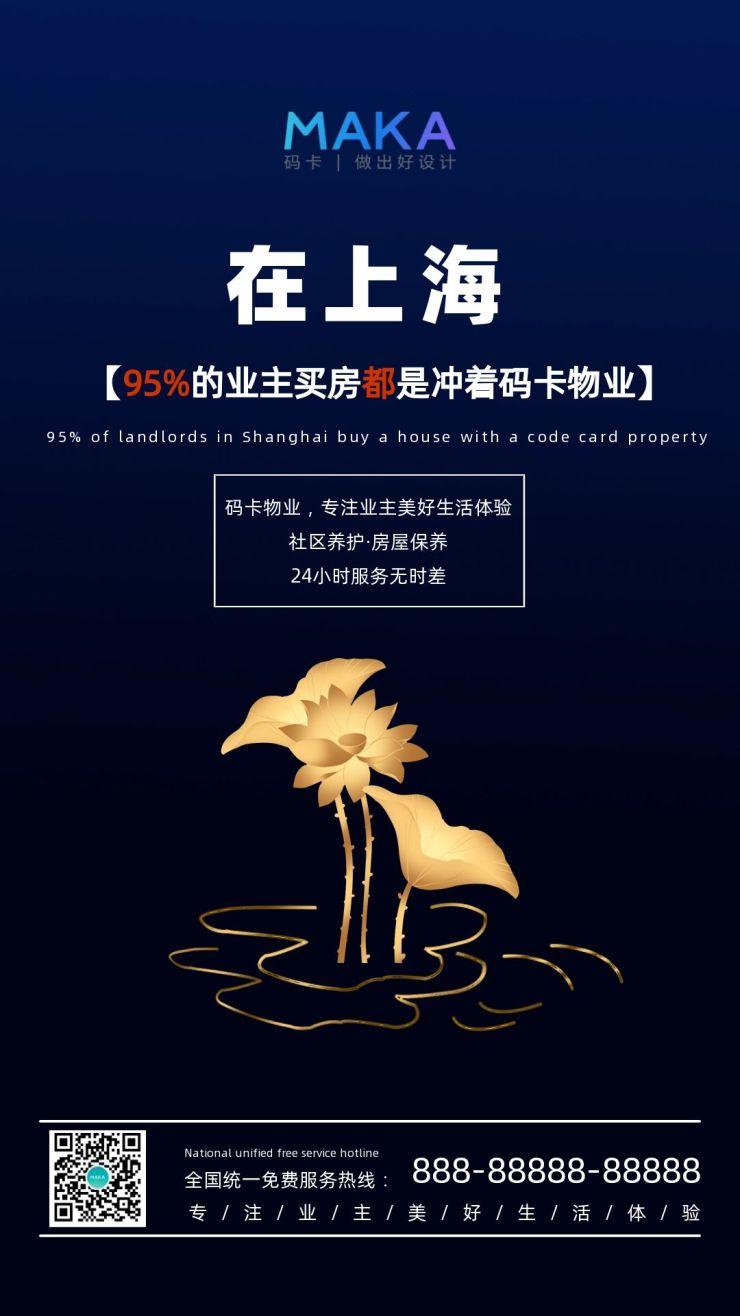 蓝金色简约原创房地产物业宣传手机海报