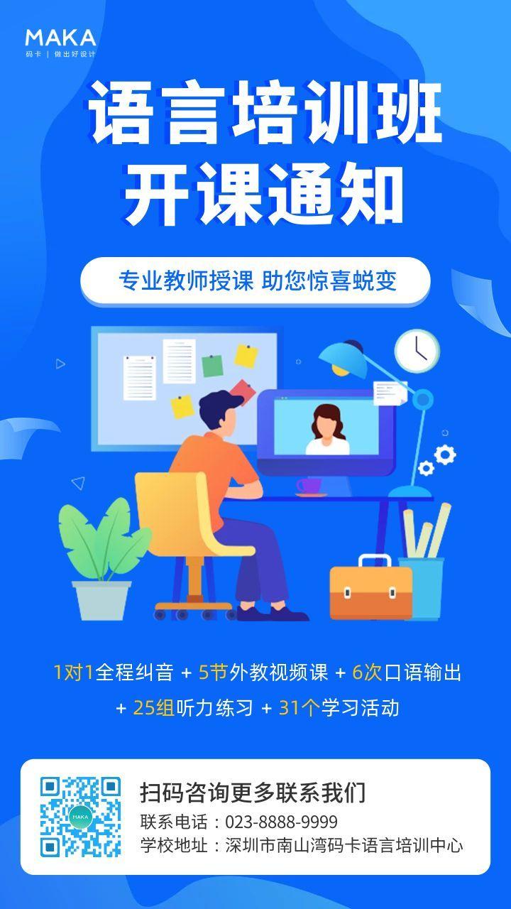 蓝色简约风格语言培训开课通知海报
